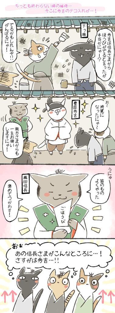 nobunagahideyoshi4koma