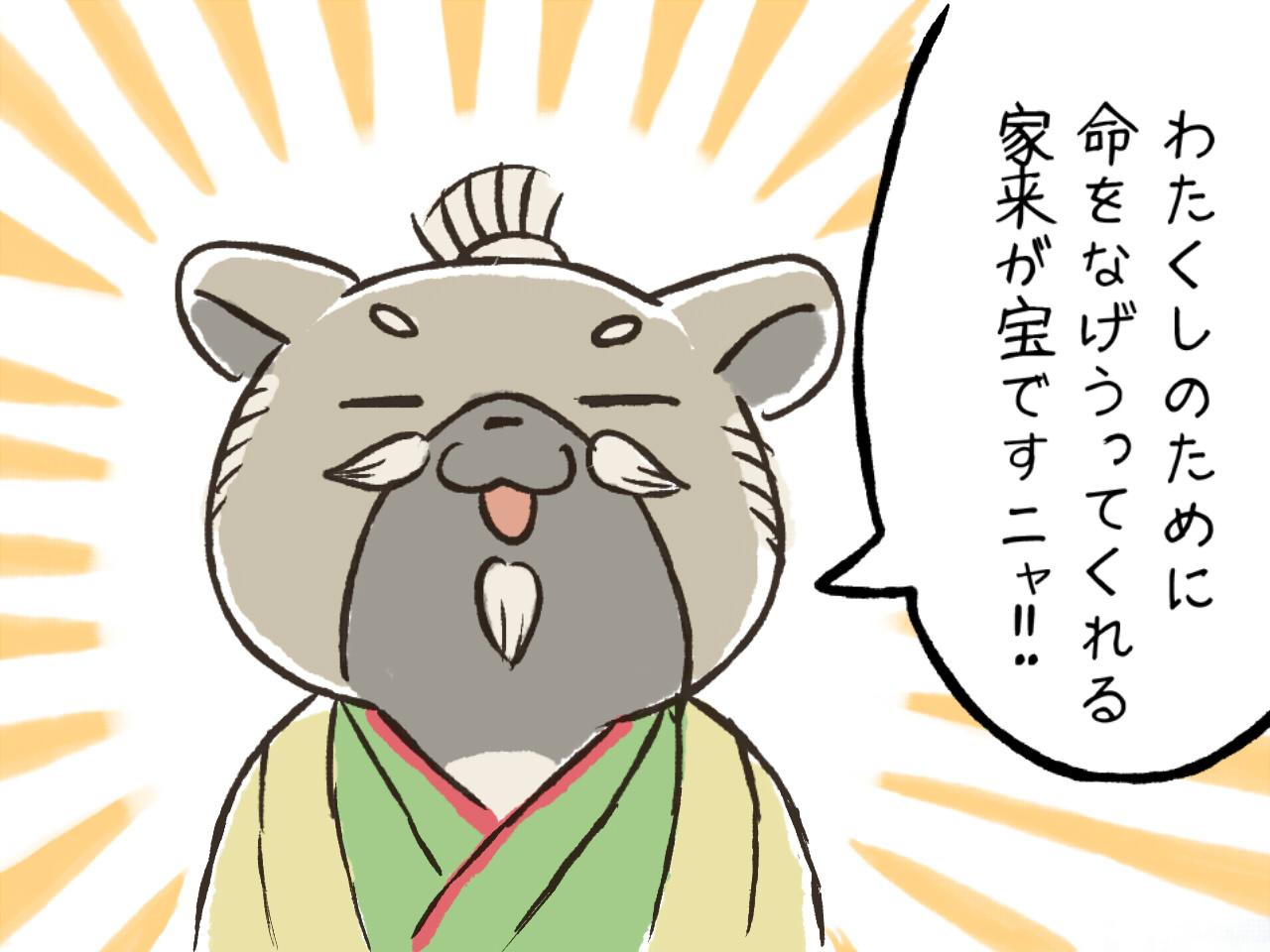 【歴史編】「家臣こそわが宝」の心意気――徳川家康