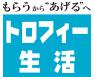 おめでとうが育てる トロフィー生活 株式会社 立川徽章