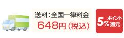送料:全国一律料金 648円